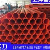 铜川电力电缆管mpp电力管160陕西铜川mpp拖拉电力管厂家cpvc