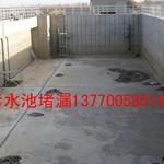 苏州污水池堵漏,钢筋混凝土水池漏水堵漏公司