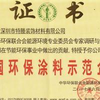 中国环保涂料示范企业