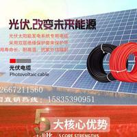 太阳能光伏电缆线