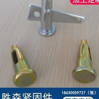 铝模板销钉_铝模板销钉价格_优质铝模板销钉批发/采购
