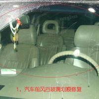 汽车挡风玻璃划痕修复