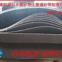 堆积磨料水磨砂带 嵩山DA718 砂布砂带厂家 订做耐磨5-10倍砂带