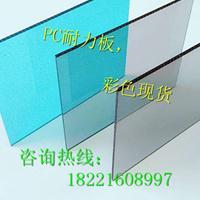 PC耐力板厂家,现货供应非标尺寸颜色厚度支持定制,