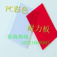 厂家供应 PC耐力板 1.5-15MM 实心板 PC阳光板 量大 可定制