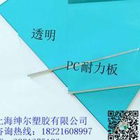 【PC板厂家】供应蓝色PC板 ,黄色 ,红色 ,白色, 茶色透明PC耐力板