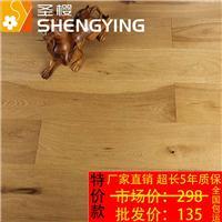福满正品圣樱系列实木地板橡木拉丝冷色SY23厂家直销