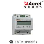 安科瑞DDSF1352-F 4模数单相导轨电能表 复费率电表
