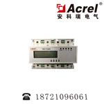 安科瑞ADL3000-CL漏电流测量导轨式三相电度表