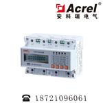 安科瑞DTSY1352-C  三相插卡式预付费电能表 先交费后用电