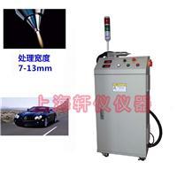 上海青浦汽车门槛条常压等离子表面处理设备plasma