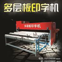 全自动一体胶合板阻燃板印字机