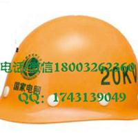 20kV电力施工电绝缘安全帽 较大使用电压交流17500V