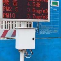湖州空气质量检查站在线噪声监测仪