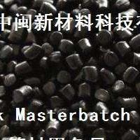 供应沥青黑色母,沥青色母粒,沥青彩色母粒,PP黑色母
