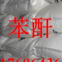 山东厂家直销苯酐(邻苯二甲酸酐) 价格低 质量高 全国发货
