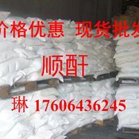 山东厂家直销顺酐 质量高 价格优惠 值得拥有