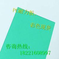 生产供应,供应PC透明板材,聚碳酸酯板