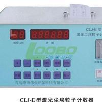 青岛路博LB-CLJ-E系列激光尘埃粒子计数器(激光光源)