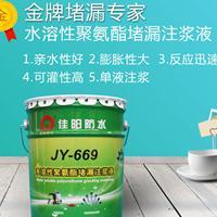 广州水性聚氨酯注浆液批发零售/佳阳防水专供品牌