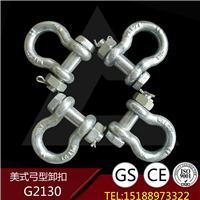 供应辰力牌G209*美标卸扣 辰力牌弓形卸扣