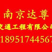 南京道路划线 南京交通划线形态,南京达尊交通工程有限公司