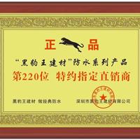 深圳市黑豹王建材有限公司