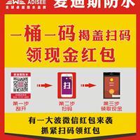 重庆爱迪斯JRK三防一体化弹性防水防腐涂料专业快速