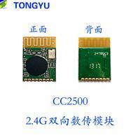 无线模块CC2500 厂家直销
