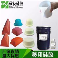 移印胶头专用硅胶移印胶浆原料