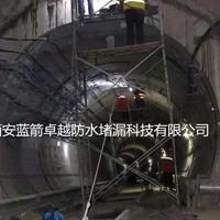 地铁隧道防水堵漏|西安防水堵漏公司|西安专业隧道堵漏