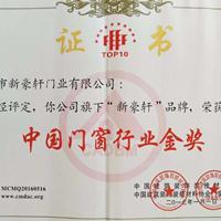 中国门窗行业金奖