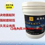 四川成都混凝土表面增强剂-混凝土硬化剂 国内一线品牌菲斯达
