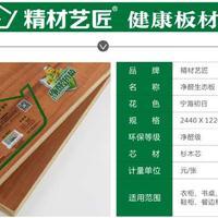 装修健康板材较好品牌 精材艺匠净醛板(宁海初日)