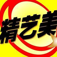 广州市精艺美工艺品有限公司