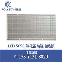 斯利通陶瓷覆铜板/氧化铝陶瓷电路板/氮化铝陶瓷基板