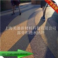 铜陵露骨料透水混凝土厂家安徽彩色露骨料透水路面工艺方法