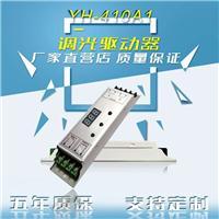 供应10A恒压0-10V调光器(主被动结合调光)