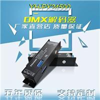 供应PX245003路5A恒压DMX512解码器 RJ接口