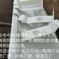 厂家定做 来图来样集水槽 玻璃钢天沟特殊形状天沟