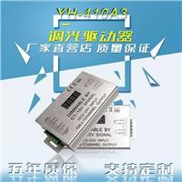 供应1.7A恒流0-10V调光驱动/YH-411A