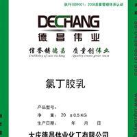 大庆德昌伟业化工-氯丁胶乳 极强的防水防腐效果