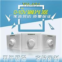 供应LED调光器0-10V调光器带隔离