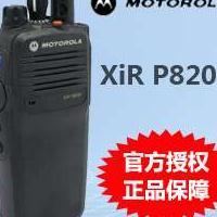 摩托罗拉xir p8200对讲机 xir-p8200 防爆对讲机xirp8200