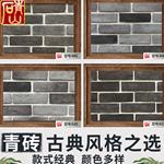 青砖电视背景墙中式仿古砖外墙文化石9085