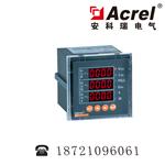 供应安科瑞ACR200三相电流电压表