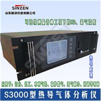 供应S3000 在线热导H2氢气分析仪