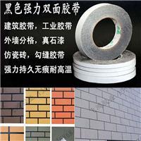供应外墙勾缝胶带/免刷黑漆专项使用分格线胶带