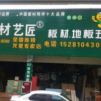 中国板材10大品牌精材艺匠招商 龙泉专卖店展示