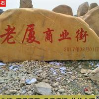江西刻字招牌石 校园文化石 大型风景石 园林景观石